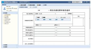 高鸿公司 - 协同办公管理系统