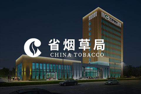 广东省烟草局 - 采购管理系统