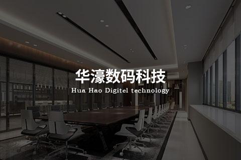 华濠数码科技 - 项目管理系统