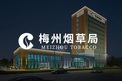 梅州烟草 - OA办公自动化系统