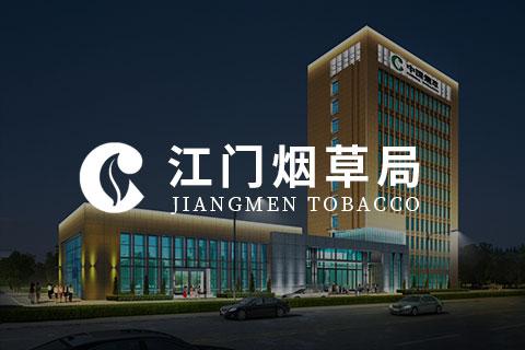 江门烟草 - 协同办公系统
