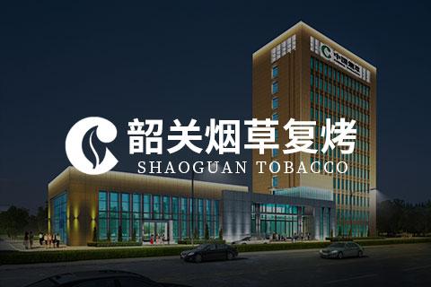 韶关烟草复烤 - 综合管理平台