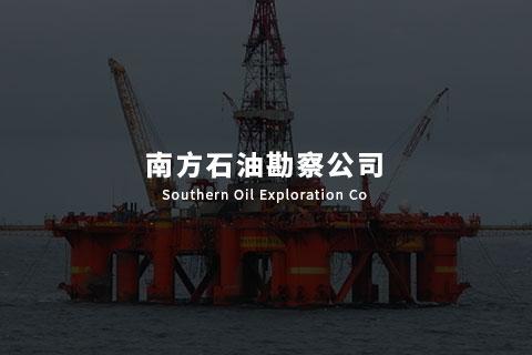 南方石油勘探 - 综合办公系统