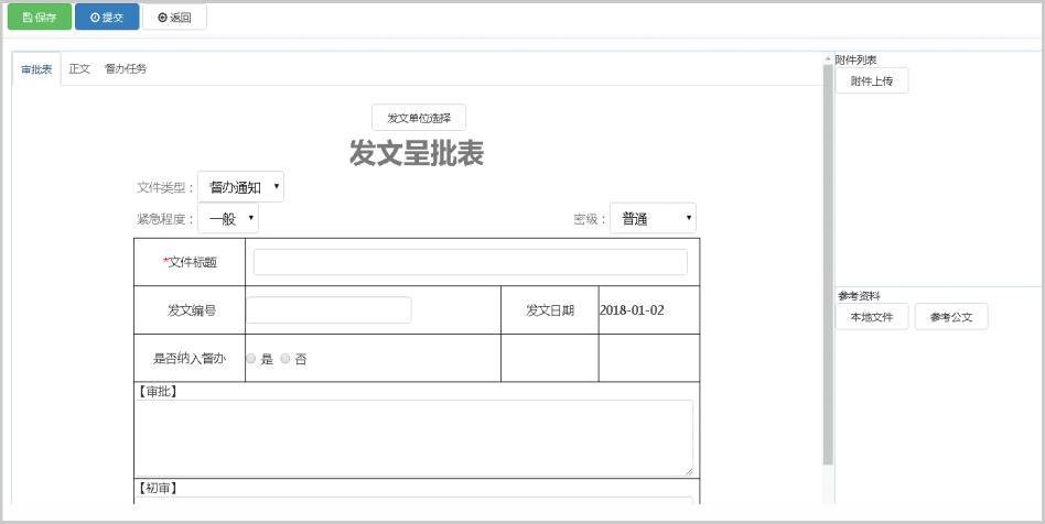 某政法委 - 综合应用平台