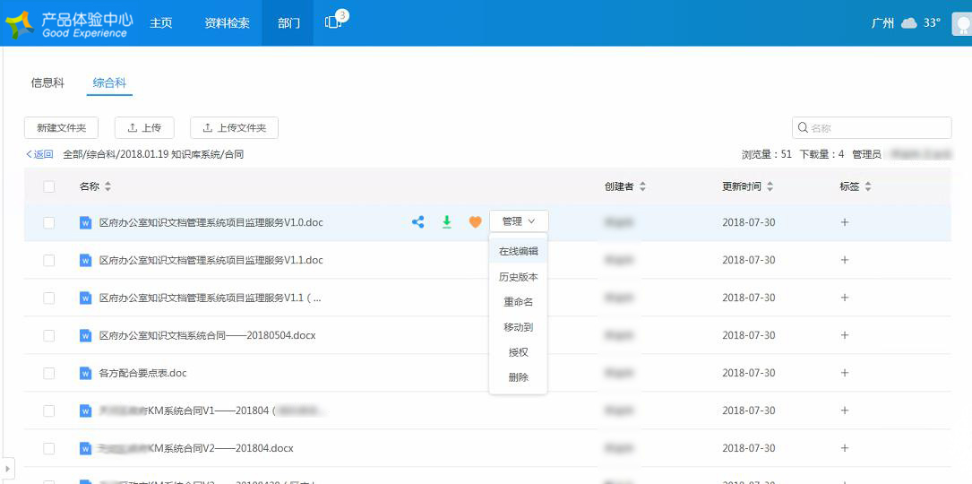 广州某区政府 - 知识管理系统