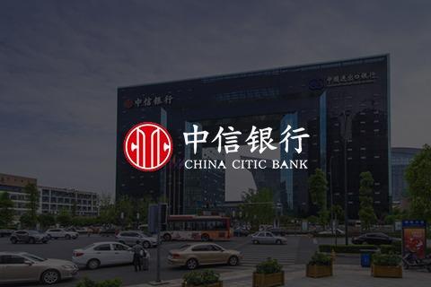 中信银行 - 考勤管理系统
