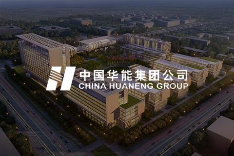 中国华能 - 快速反应平台