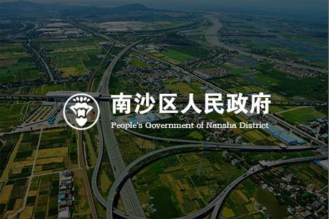 南沙区人民政府 - 公文及督办管理系统