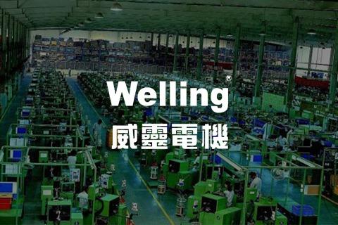 威灵电机 - 企业内部信息平台