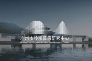 岭南建筑研究中心 - 综合管理系统