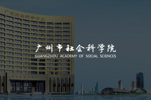 社会科学院 - 综合管理系统