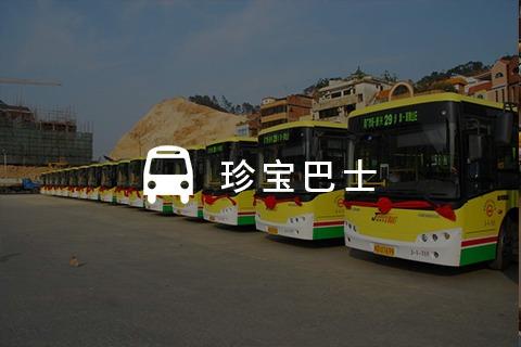 珍宝巴士 - 重大事项管理综合平台