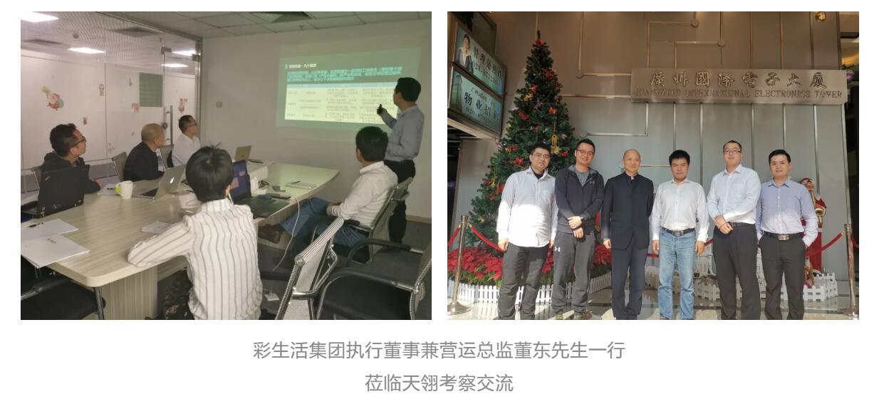 彩生活集团-BPM流程管理平台