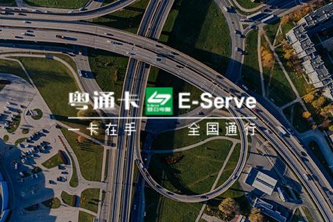 联合电服-路网综合流程管理系统