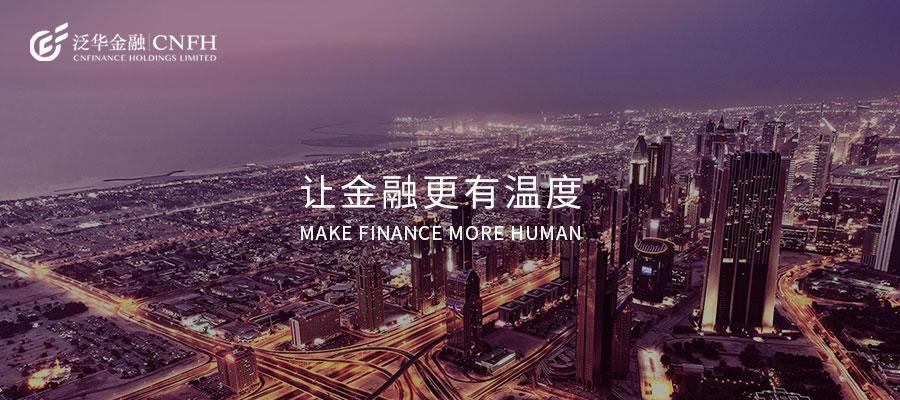 泛华金融 - 统一办公平台