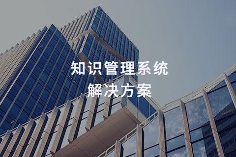 韦德国际网址KM知识管理赋能平台